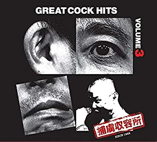GREAT COCK HITS VOLUME3