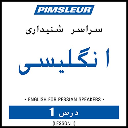ESL Persian Phase 1, Unit 01 cover art