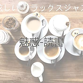 魅惑-読書