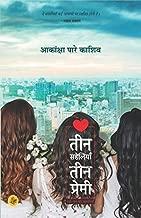 Teen Saheliyan Teen Premi (Hindi Edition)