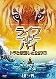 ライフ・オブ・パイ/トラと漂流した227日 [DVD] image