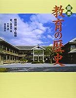 図説 教育の歴史 (ふくろうの本)