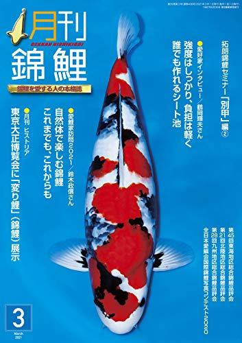 GEKKANNNISHIKIGOI: NISHIKIGOIWOAISURUHITONOHONNKAKUSHI (Japanese Edition)
