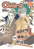 Char@ VOL.48 (Charaコミックス)