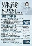 フォーリン・アフェアーズ・リポート2014年11月号