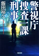 表紙: 警視庁捜査一課刑事 (朝日文庫) | 飯田 裕久