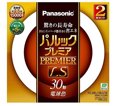 パルックプレミアLS 30W 2本 電球色 FCL30EL28LS2K
