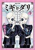 ミギとダリ 3 (HARTA COMIX)