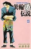 箕輪道伝説 5 (少年チャンピオン・コミックス)