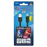 PS Vita2000用光るフラットUSBケーブル (1.0m)