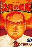 沈黙の艦隊(20) (モーニングコミックス)