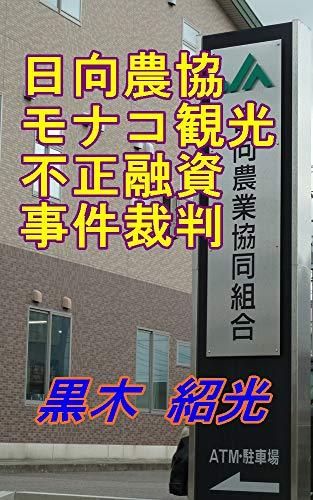 HYUGANOKYOMONAKOKANKOHUSEIYUSHIJIKENSAIBAN (Japanese Edition)