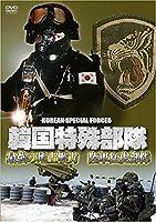 韓国特殊部隊 5 最強の地上戦力-陸軍猛虎部隊 [DVD]