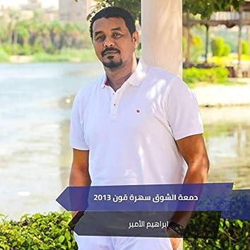 Dimeat Alshuwq Sahrat Qawn 2013