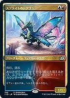 MTG マジック:ザ・ギャザリング スプライトのドラゴン(アンコモン) イコリア:巨獣の棲処(IKO-369) | 日本語版 クリーチャー 多色