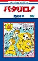 パタリロ! コミック 1-102巻セット
