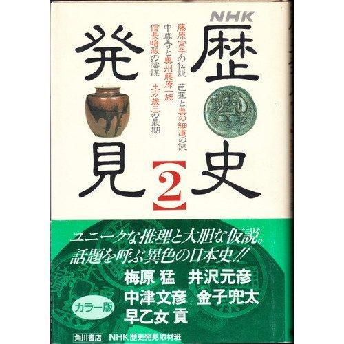NHK歴史発見〈2〉