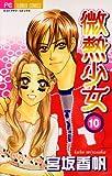微熱少女(10) (フラワーコミックス)