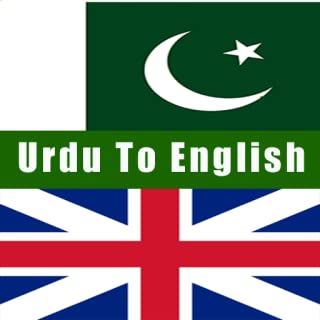 The Urdu To English Dictionary