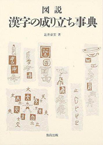 図説 漢字の成り立ち事典