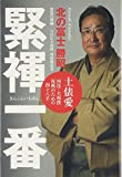 緊褌一番―土俵愛 国技・大相撲復興のための四十八手