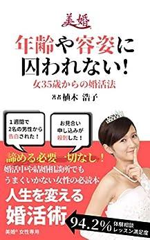 [植木浩子]の年齢や容姿に囚われない!女35歳からの婚活法