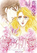 蝶の初恋 (分冊版) 3巻