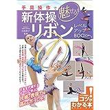 手具操作で魅せる! 新体操 リボン レベルアップBOOK (コツがわかる本!)
