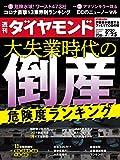 週刊ダイヤモンド 2020年7/25号 [雑誌]