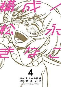 構成/松永きなこ 4巻 表紙画像