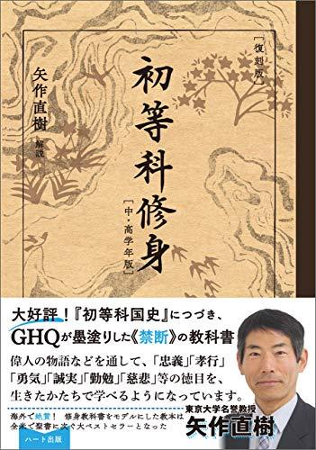 [復刻版]初等科修身 [中・高学年版] (Japanese Edition)
