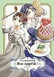 Bon Appetit!にしうら染 読み切り作品集 (コンパスコミックス)