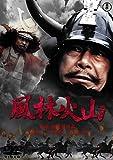 風林火山[東宝DVD名作セレクション]