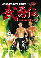 武勇伝 selection2 [DVD]