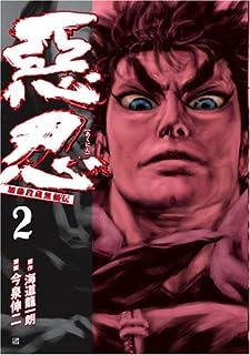 惡忍 2―加藤段蔵無頼伝 (BUNCH COMICS)