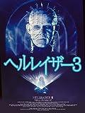 ヘルレイザー3 (字幕版)