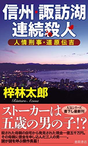 人情刑事・道原伝吉 信州・諏訪湖連続殺人 (トクマノベルズ)