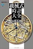 機械式時計大全 (講談社選書メチエ)