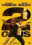 2ガンズ[DVD]