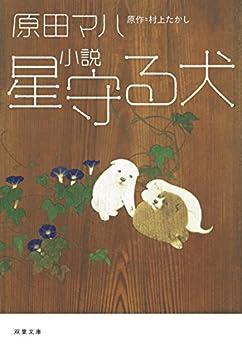 [村上たかし, 原田マハ]の小説 星守る犬 (双葉文庫)