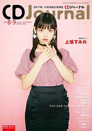 CDJournal2018年8月・9月合併号 (CDジャーナル)