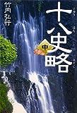 十八史略〈中〉 (タチバナ教養文庫)