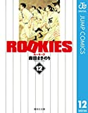 ROOKIES 12 (ジャンプコミックスDIGITAL)