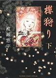 櫻狩り (下) (コミックス単行本〔フラワーズ〕)