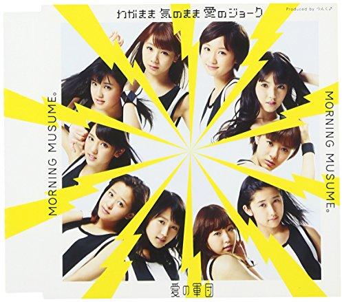 わがまま 気のまま 愛のジョーク/愛の軍団(初回生産限定盤E)