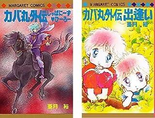 伊賀野カバ丸 外伝 [文庫版] コミック 全2巻 完結セット
