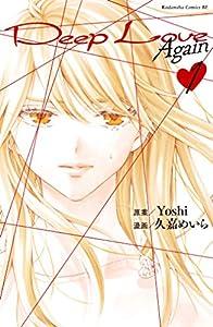 Deep Love Again(1) (コミックDAYSコミックス)