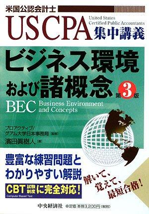 US CPA集中講義 ビジネス環境および諸概念 (USCPA集中講義)