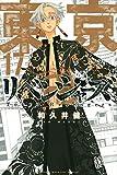東京卍リベンジャーズ コミック 1-17巻セット