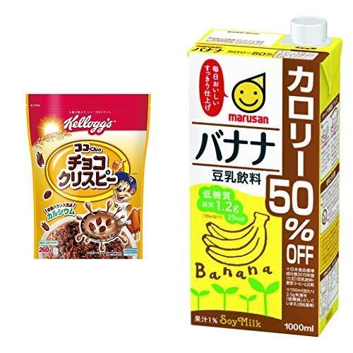【セット買い】ケロッグ ココくんのチョコクリスピー 袋 260g×6袋+マルサン 豆乳飲料バナナ カロリー50%オフ 1L×6本